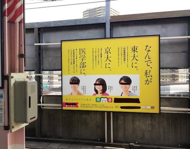 予備校_edited-2.jpg