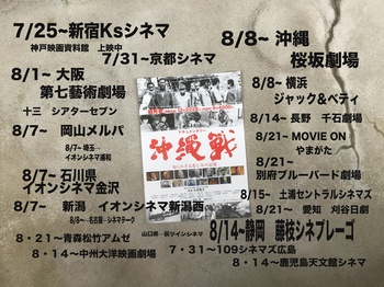 沖縄戦8.17_edited-1.jpg