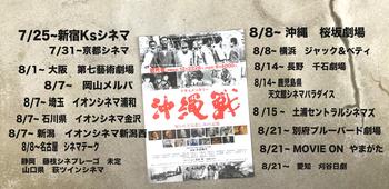沖縄戦L_edited-L.jpg