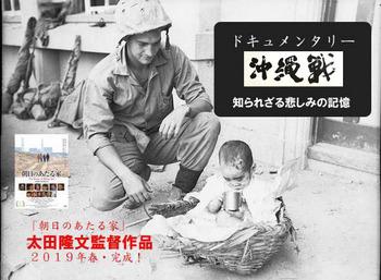 沖縄戦V.jpg
